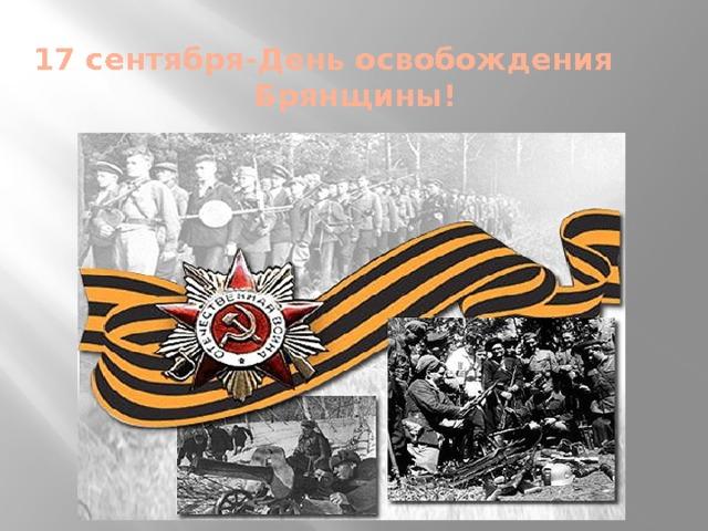 Открытка с днем освобождения брянщины, открытки