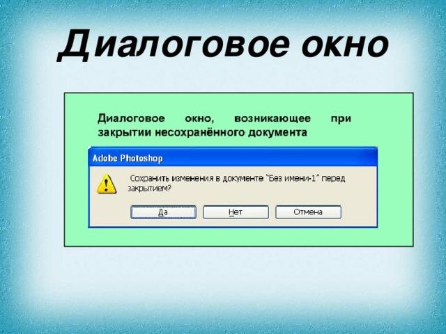 рисунок диалогового окна онлайн путеводитель