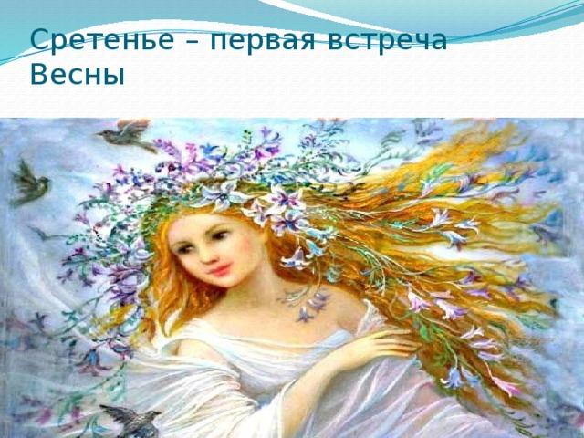 открытка встреча зимы с весной наталья планирует экспериментировать