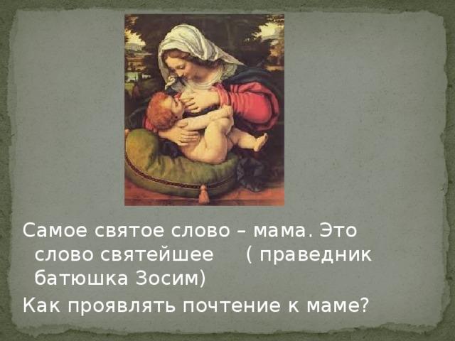 Картинки мама это святое, поздравления первым