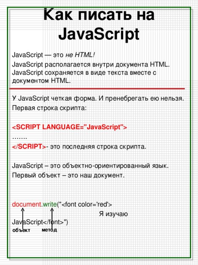 Язык javascript для создания сайтов сайт энергия транспортная компания