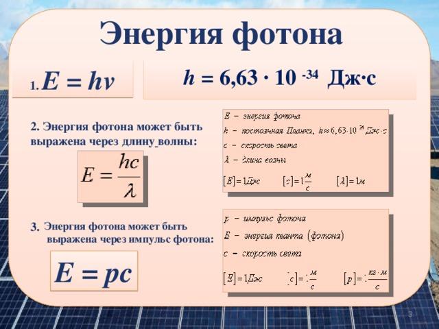 найдите энергию фотона для инфракрасных лучей которой можно