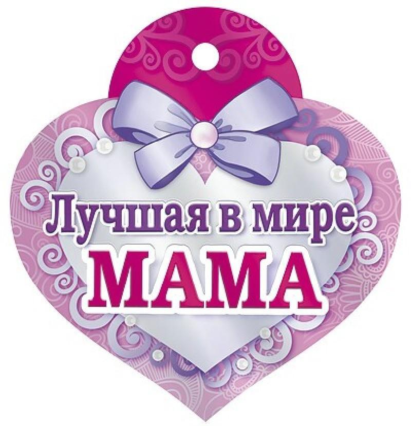 Самая лучшая в мире мама открытка, открыток