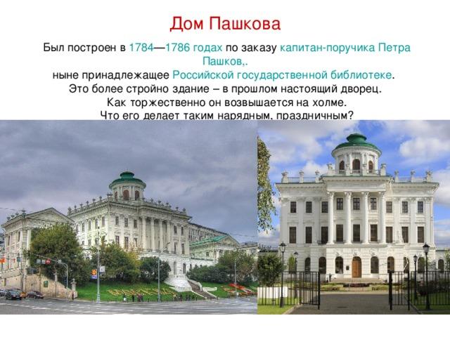 Русская архитектура — Википедия | 480x640