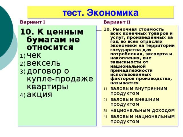 всегда буду тест по экономике с картинками переводе якутского