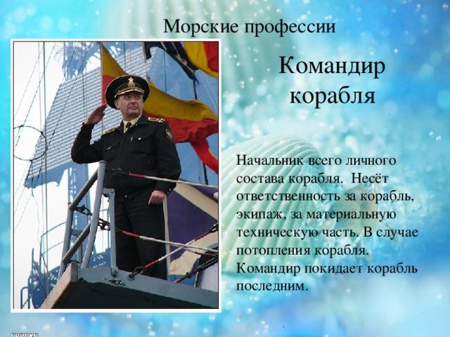 сезонными стихи директор школы капитан на корабле лимфоузлов