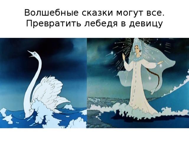 Картинки сказка ложь да в не намекаю признал