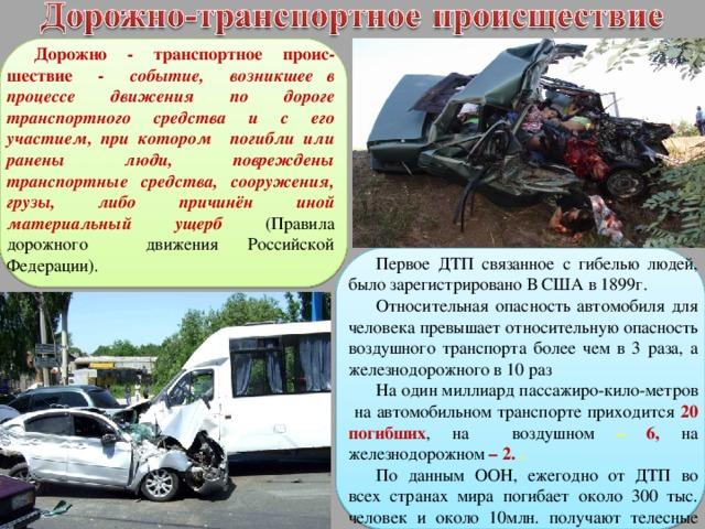Доклад причины дорожно транспортных происшествий и травматизма людей 4304