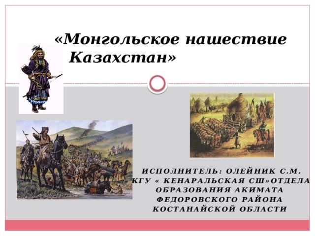 img_php14a3gx_Nongolskoe-nashestvie-v-Ka