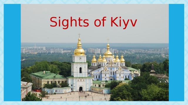 Sights of Kiyv
