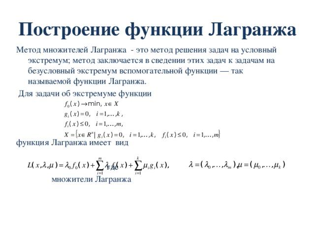 Решение задач по формуле лагранжа решение задач в паскале с шагом