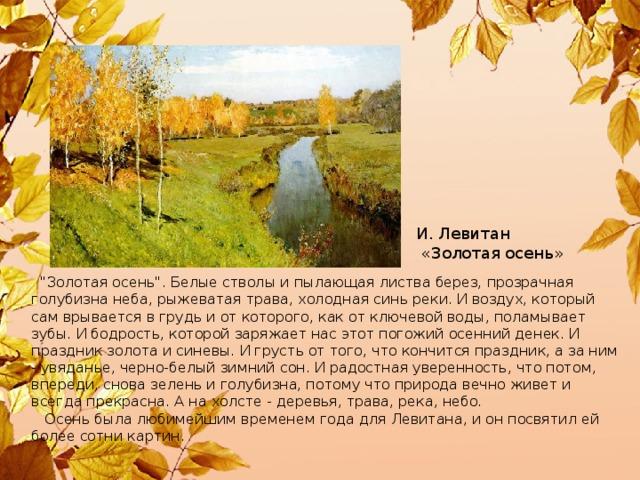 стихи к картине левитана золотая осень гостевой