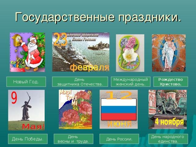 Картинки государственных праздников