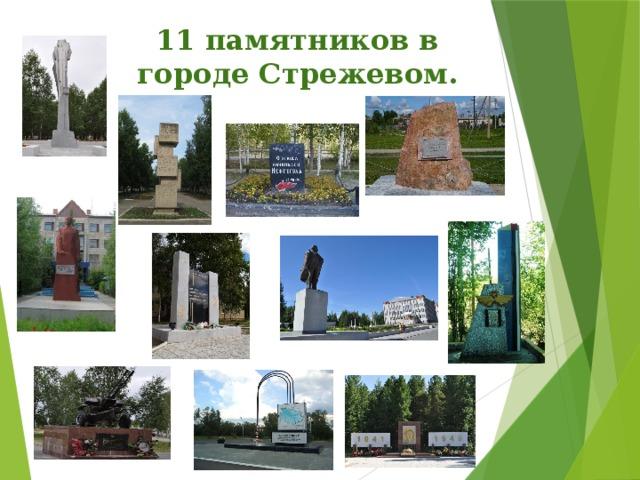 11 памятников в городе Стрежевом.