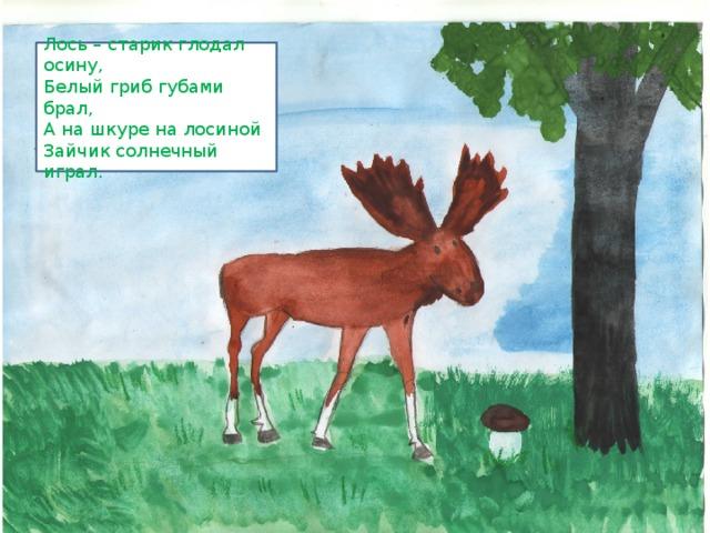 Стихотворение про лось