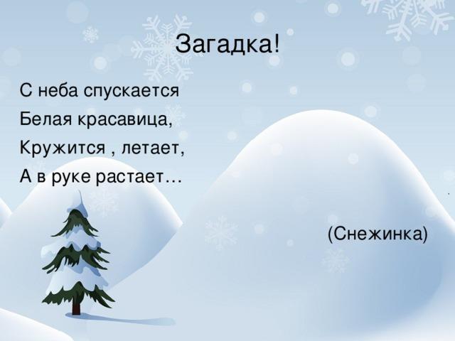 Стихи про снежинку для детей 4-5