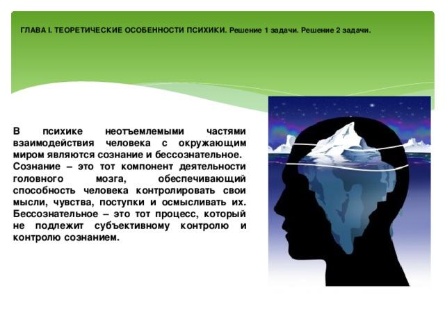 адресом, или соотношение сознания и бессознательного картинка модель для