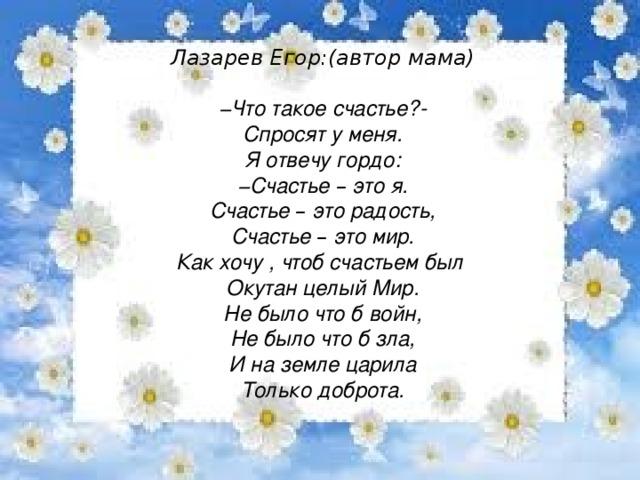 стихи на тему счастье основан