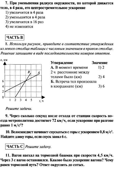 Решение задач на тему кинематике формулы сокращенного умножения и примеры решения задач