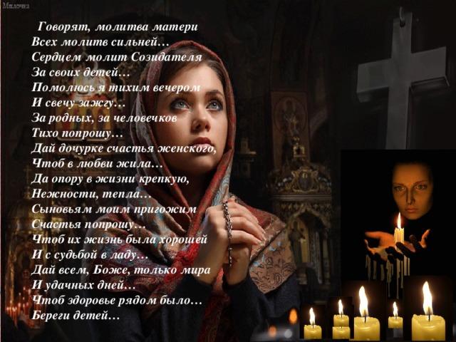 картинка молитва за родного человека сей день жив