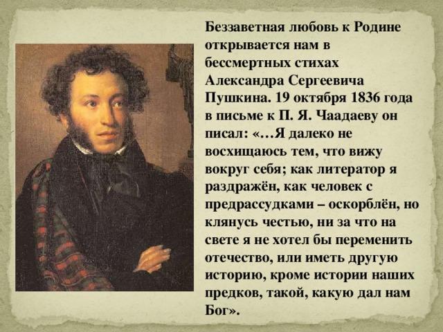получается патриотические стихи о россии пушкин поделиться