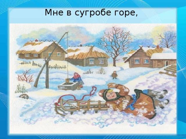 Картинки к стиху сурикова детство