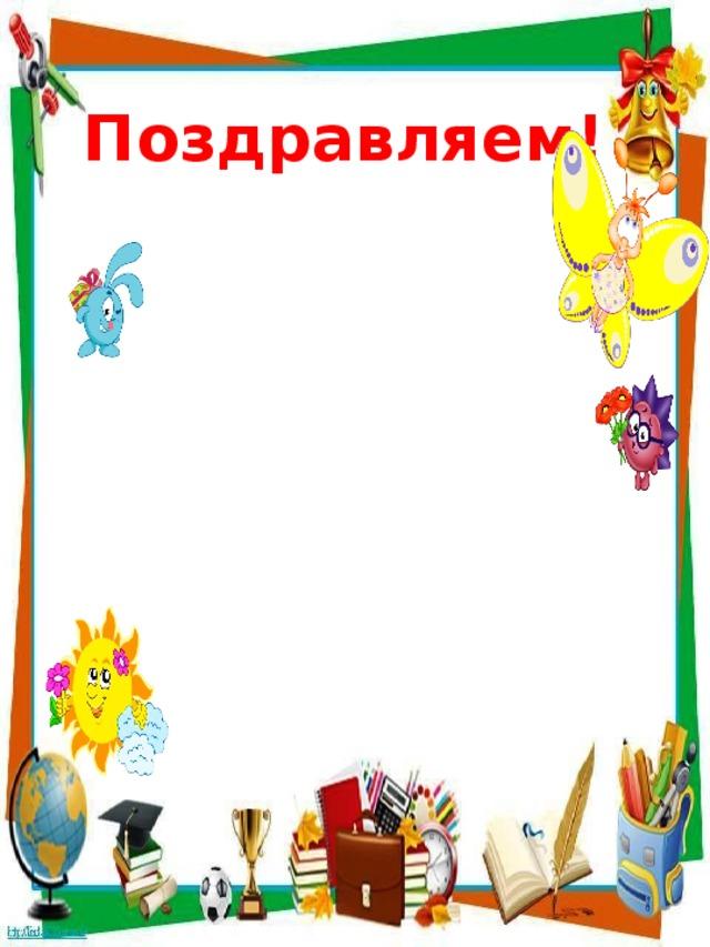 Для классного уголка картинка с поздравлением, уроку изо открытка