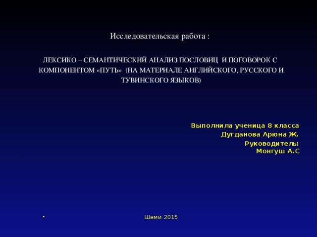 Доклад пословицы и поговорки 8258