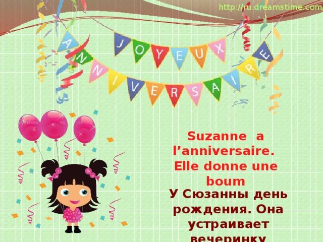 Сдавайся картинка, с днем рождения сюзанна картинки гиф