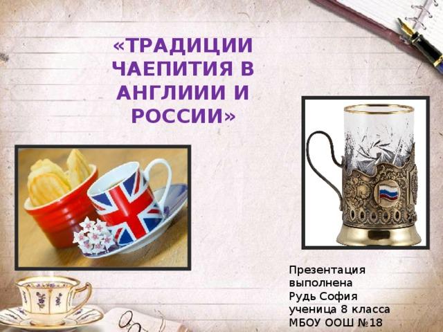 Реферат на тему традиции чаепития 8439