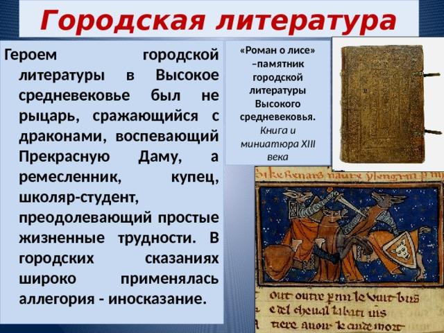 постер по истории литература в средние века нам