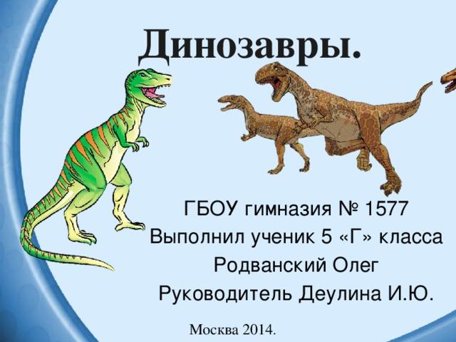 Доклад про динозавров по биологии 4359