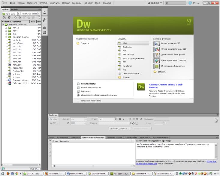 создание сайта sharepoint designer 2007