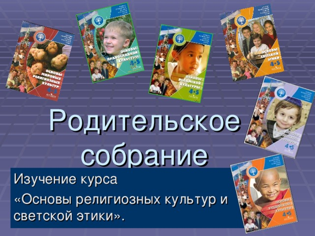 Презентация для родительского собрания по выбору модуля ОРКСЭ (УМК  Н.Ф.Виноградовой)