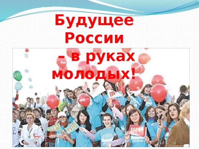 используют для классный час на тему наш выбор-будущее россии пожалуйста, как наказать
