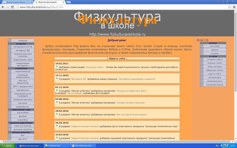 https://fhd.multiurok.ru/2/c/e/2ce1970aaf4772ae4279b171d0b0a3a84d129d5d/katalogh-intierniet-riesursov-po-fizichieskoi-kul-turie_1.png