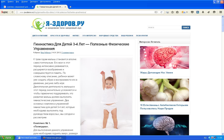 https://fhd.multiurok.ru/2/c/e/2ce1970aaf4772ae4279b171d0b0a3a84d129d5d/katalogh-intierniet-riesursov-po-fizichieskoi-kul-turie_15.png