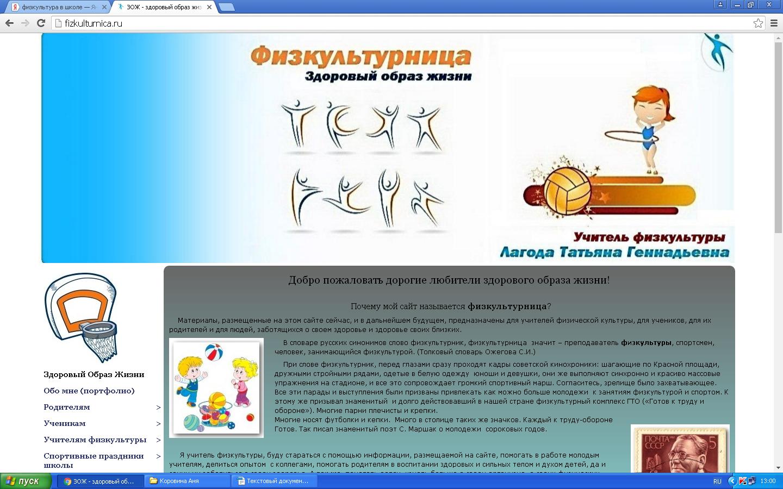 https://fhd.multiurok.ru/2/c/e/2ce1970aaf4772ae4279b171d0b0a3a84d129d5d/katalogh-intierniet-riesursov-po-fizichieskoi-kul-turie_3.png