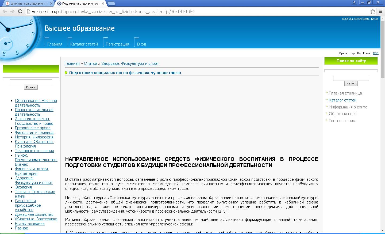 https://fhd.multiurok.ru/2/c/e/2ce1970aaf4772ae4279b171d0b0a3a84d129d5d/katalogh-intierniet-riesursov-po-fizichieskoi-kul-turie_5.png