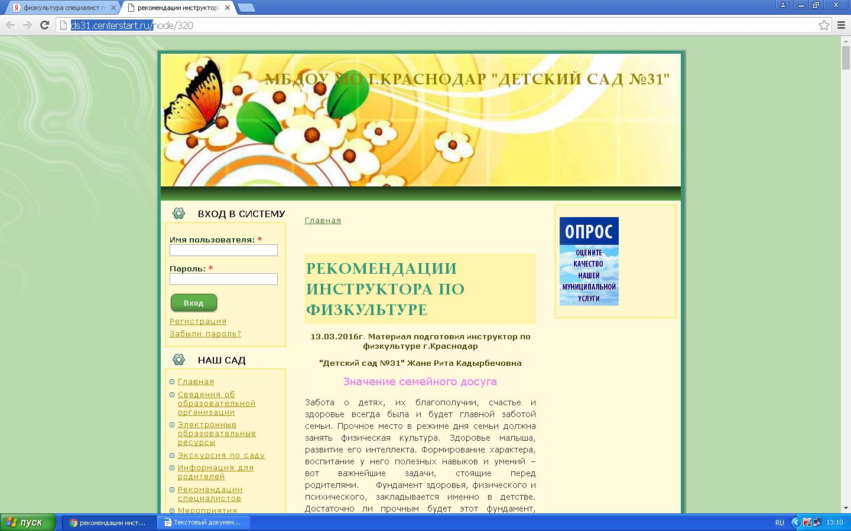 https://fhd.multiurok.ru/2/c/e/2ce1970aaf4772ae4279b171d0b0a3a84d129d5d/katalogh-intierniet-riesursov-po-fizichieskoi-kul-turie_6.png