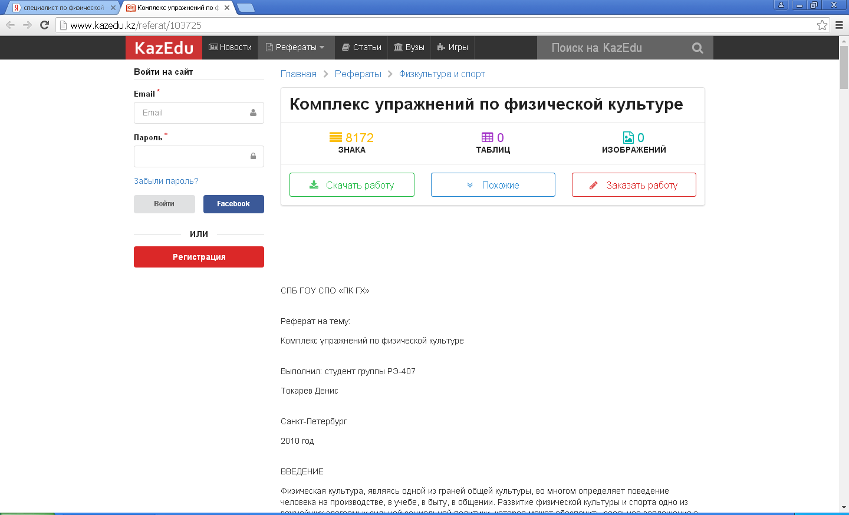 https://fhd.multiurok.ru/2/c/e/2ce1970aaf4772ae4279b171d0b0a3a84d129d5d/katalogh-intierniet-riesursov-po-fizichieskoi-kul-turie_7.png