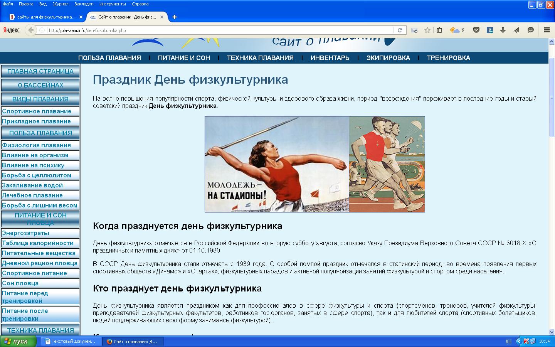 https://fhd.multiurok.ru/2/c/e/2ce1970aaf4772ae4279b171d0b0a3a84d129d5d/katalogh-intierniet-riesursov-po-fizichieskoi-kul-turie_8.png
