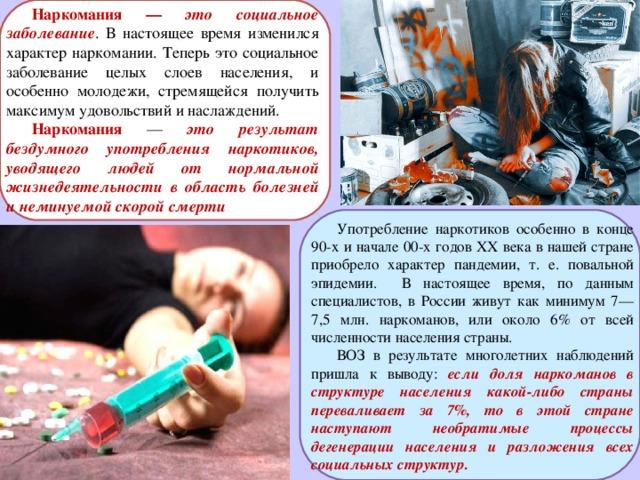 Наркобизнес как разновидность международного терроризма реферат 2923