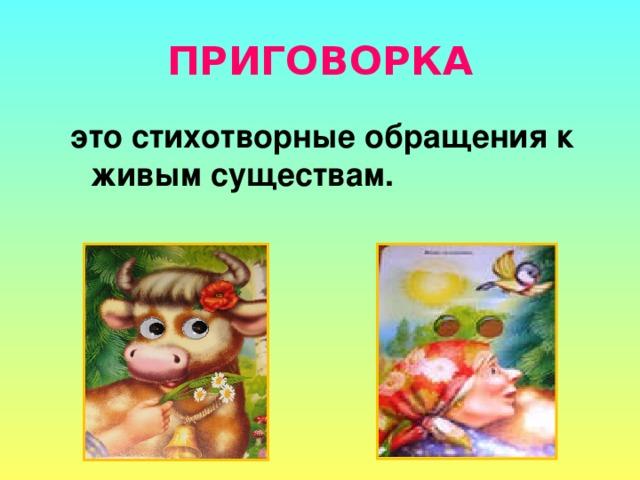 Картинки к приговоркам
