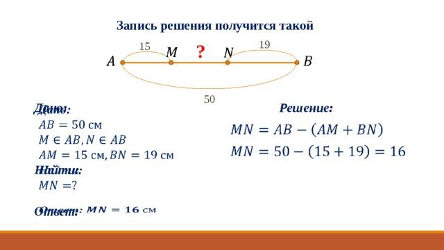 Как оформлять решение задачи в геометрии термех решение задач с2