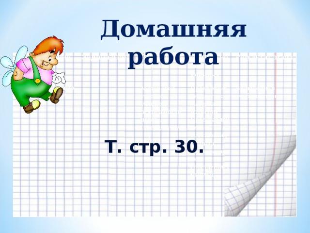 Домашняя работа Т. стр. 30.