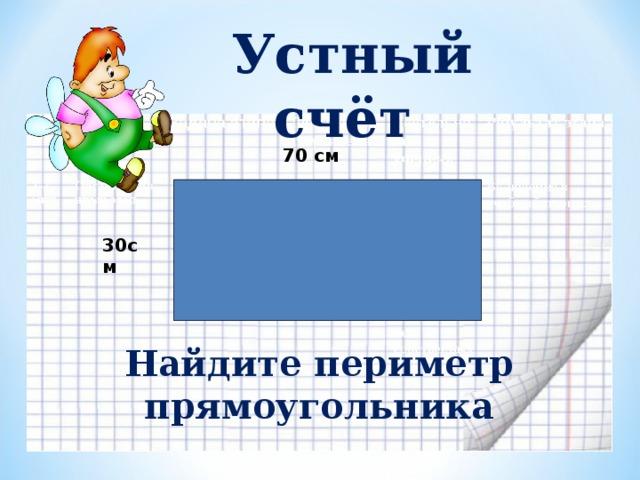 Устный счёт 70 см  30см Найдите периметр прямоугольника