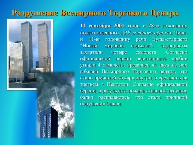 Разрушение Всемирного Торгового Центра  11 сентября 2001 года , в 28-ю годовщину подготовленного ЦРУ военного путча в Чили, и 11-ю годовщину речи Буша-старшего
