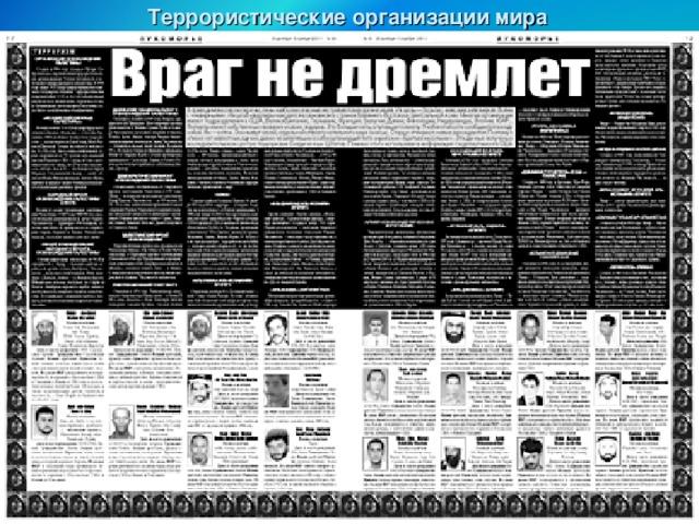Террористические организации мира   30