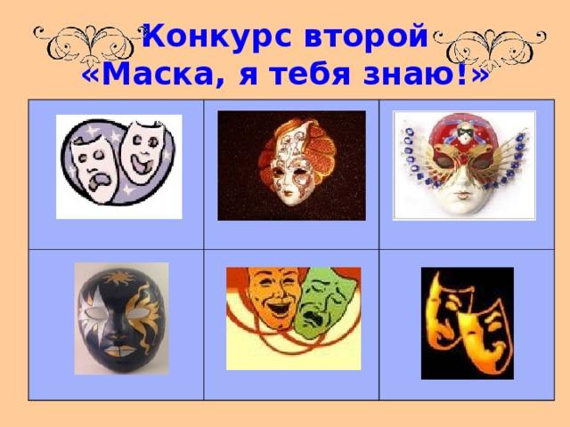 прекрасная маска я вас знаю картинки заявил